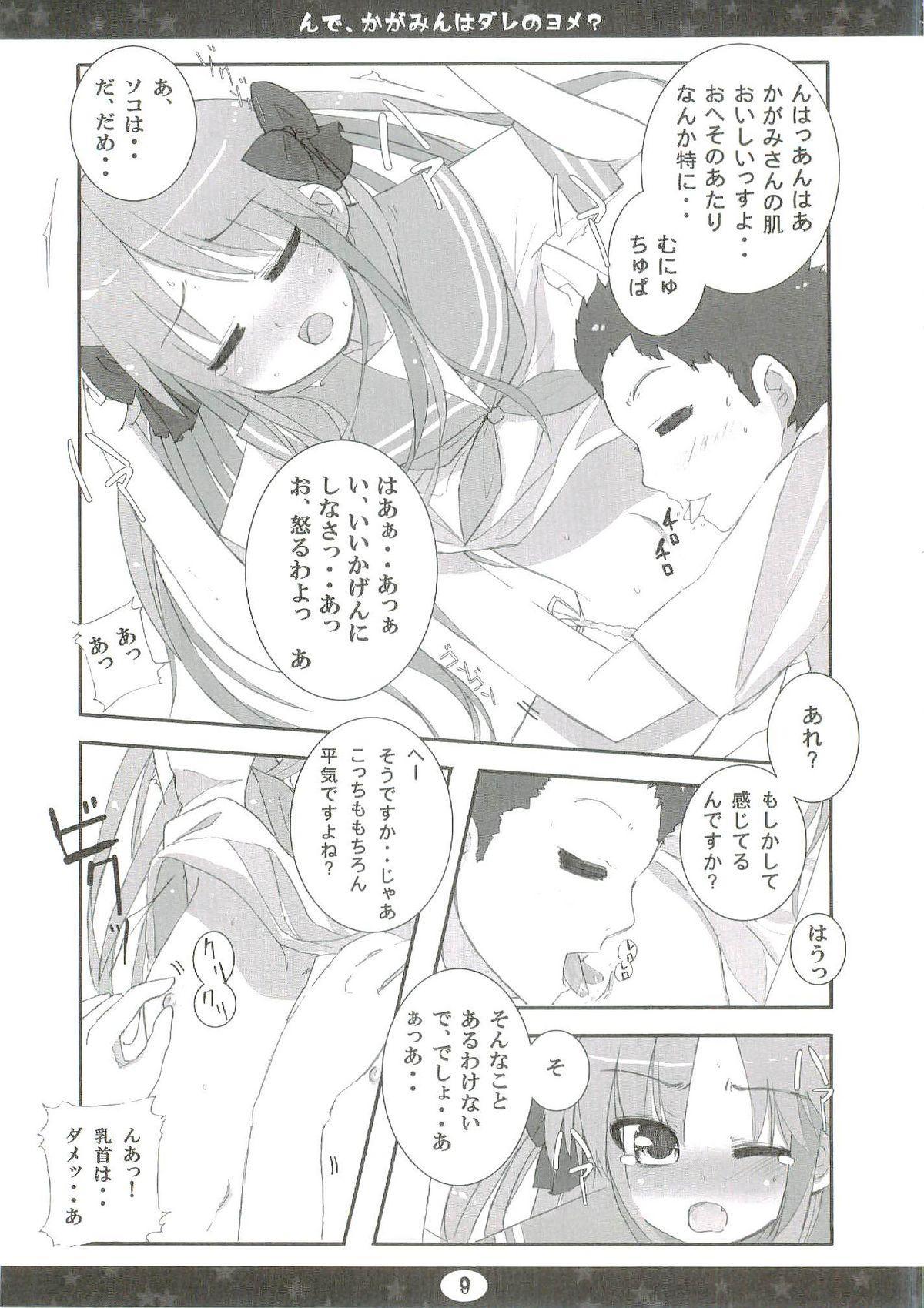 Nde, Kagamin wa Dare no Yome? 8