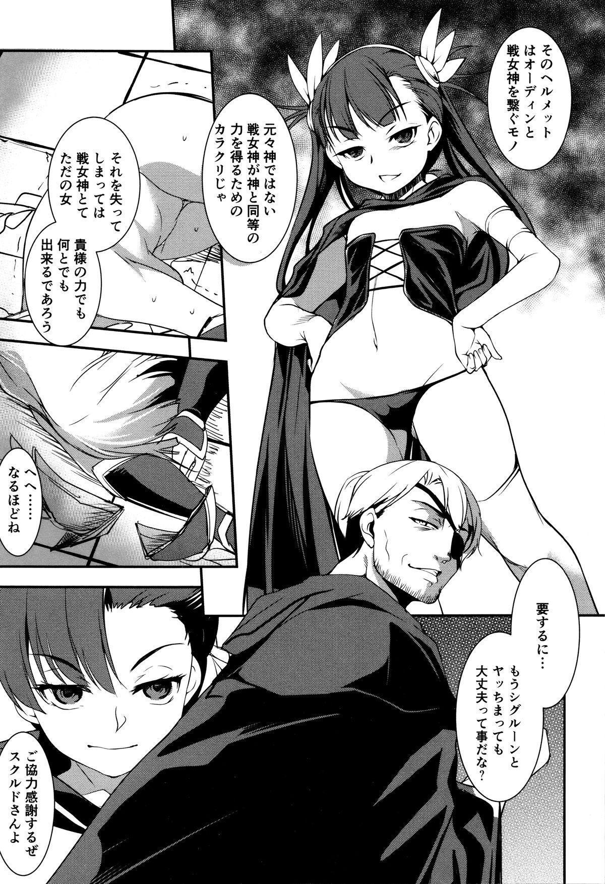 Shikyuu Yuugi 136