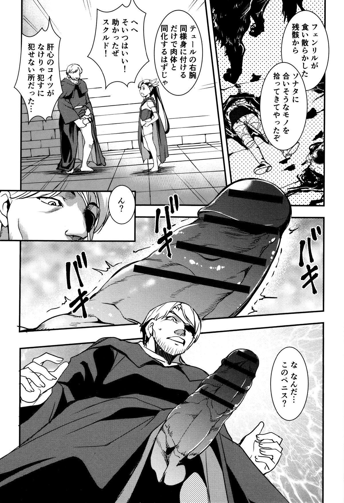Shikyuu Yuugi 140