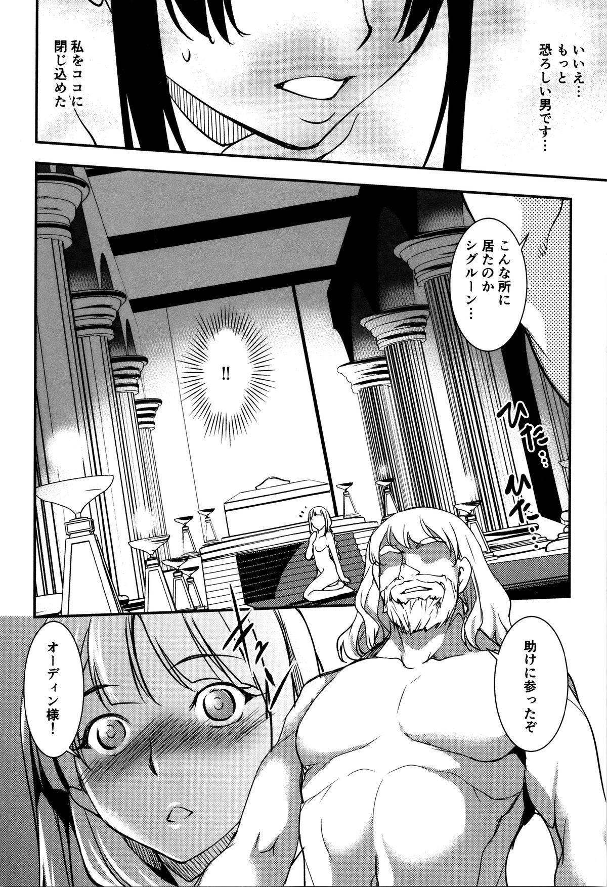 Shikyuu Yuugi 142