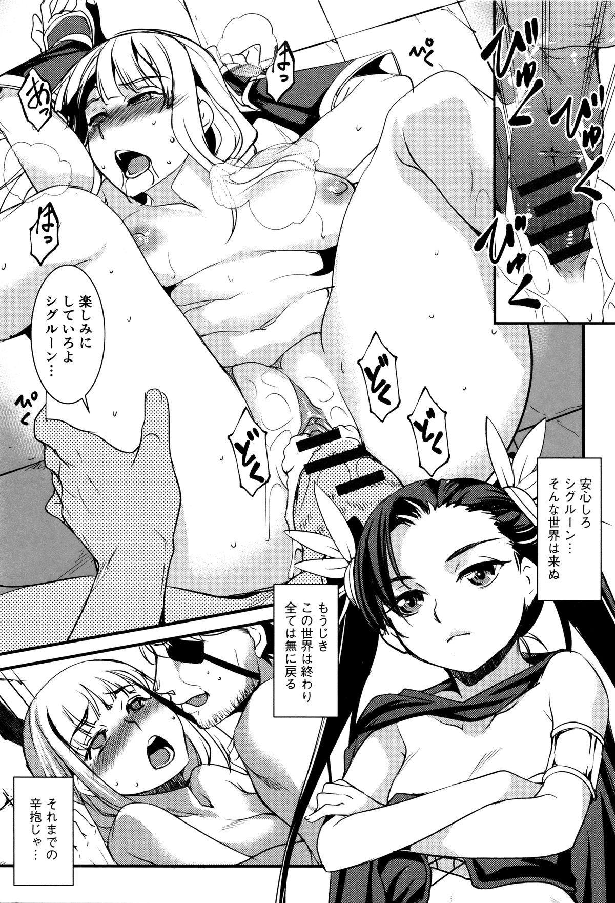 Shikyuu Yuugi 151