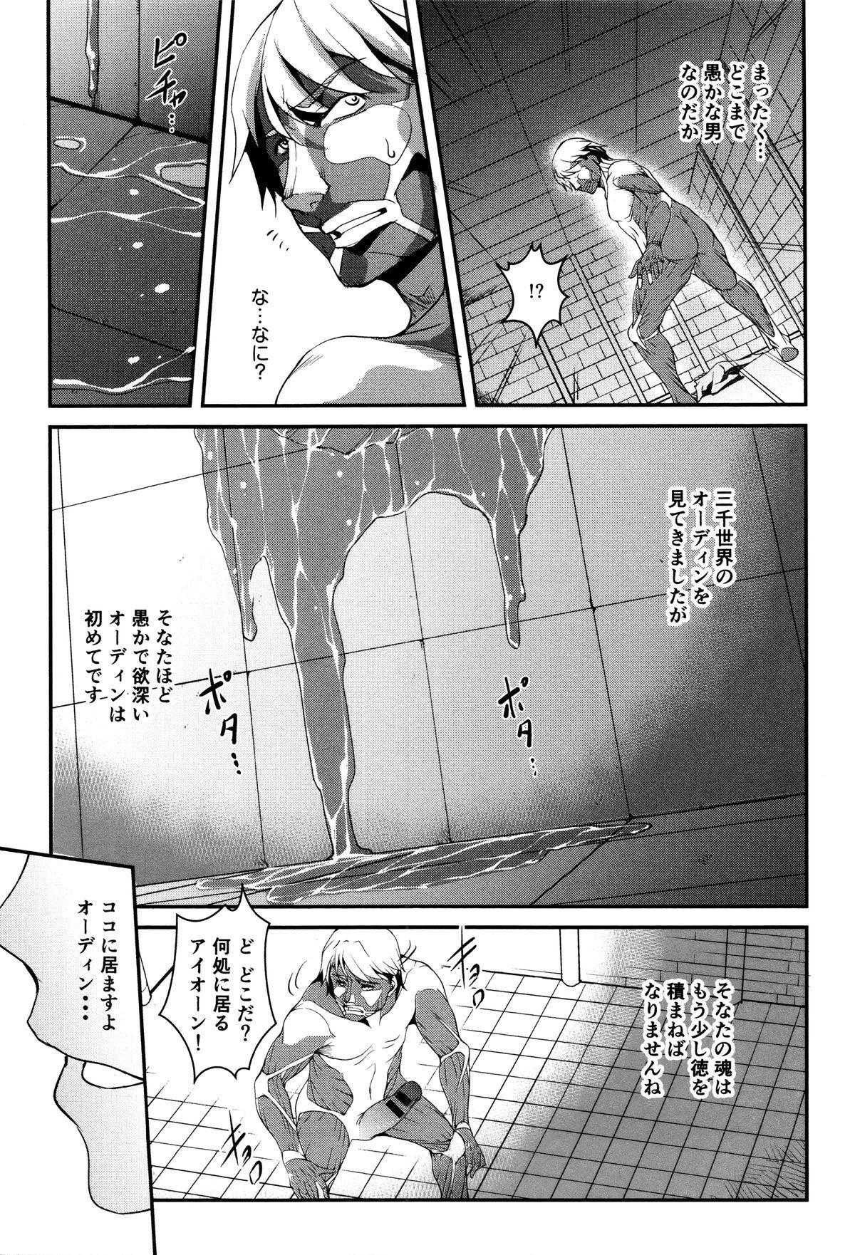 Shikyuu Yuugi 183