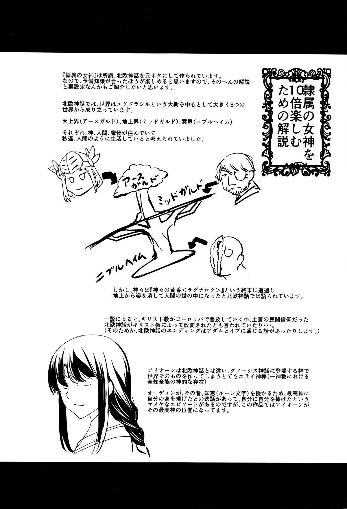 Shikyuu Yuugi 192