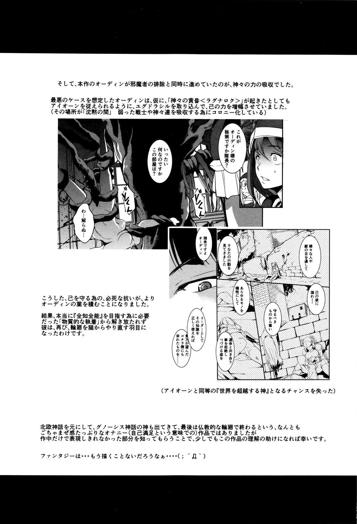Shikyuu Yuugi 194