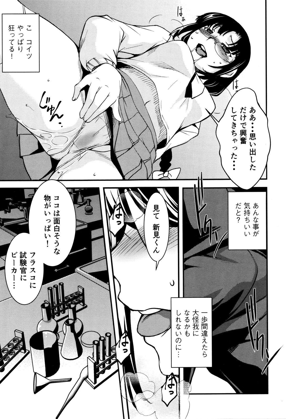Shikyuu Yuugi 29