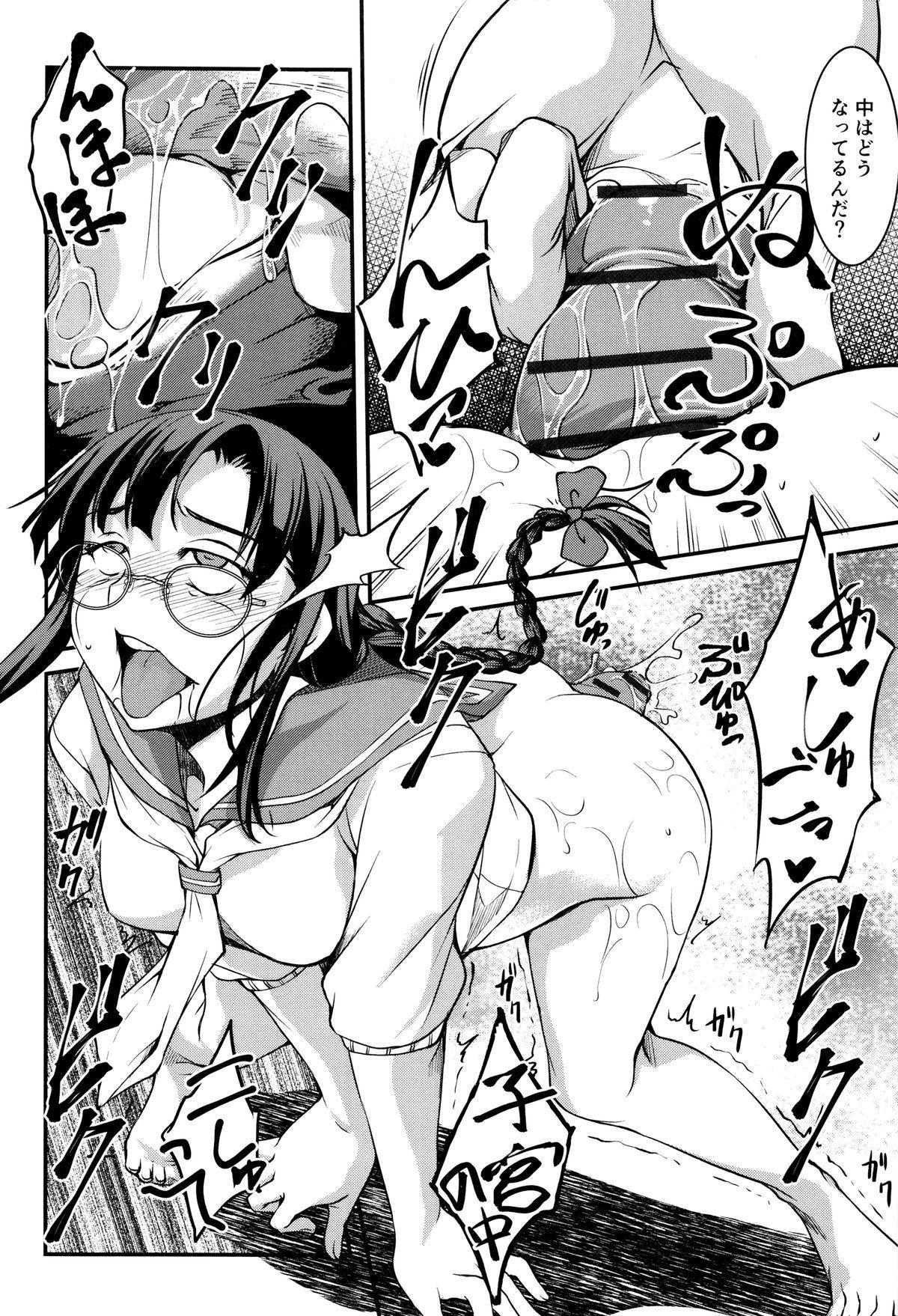 Shikyuu Yuugi 56