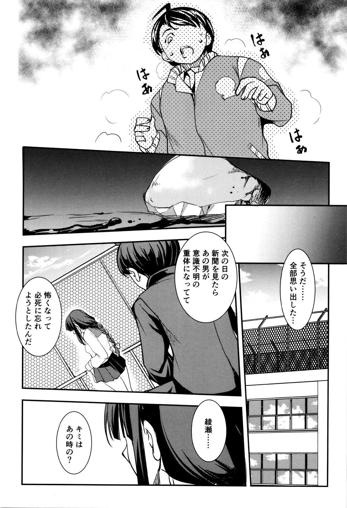 Shikyuu Yuugi 76