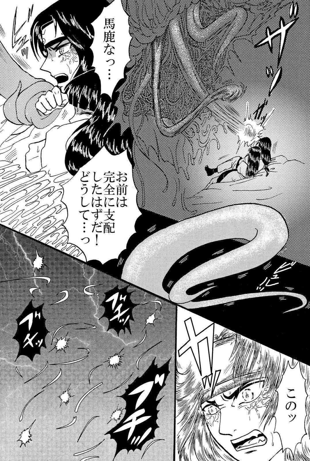 Yami ni Saku Hana IV 20