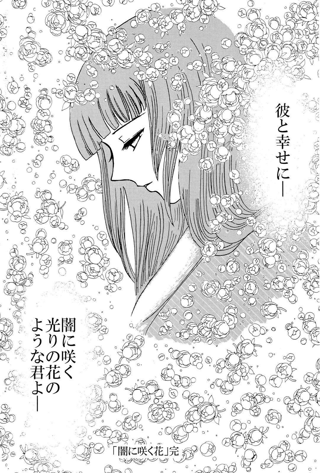 Yami ni Saku Hana IV 28