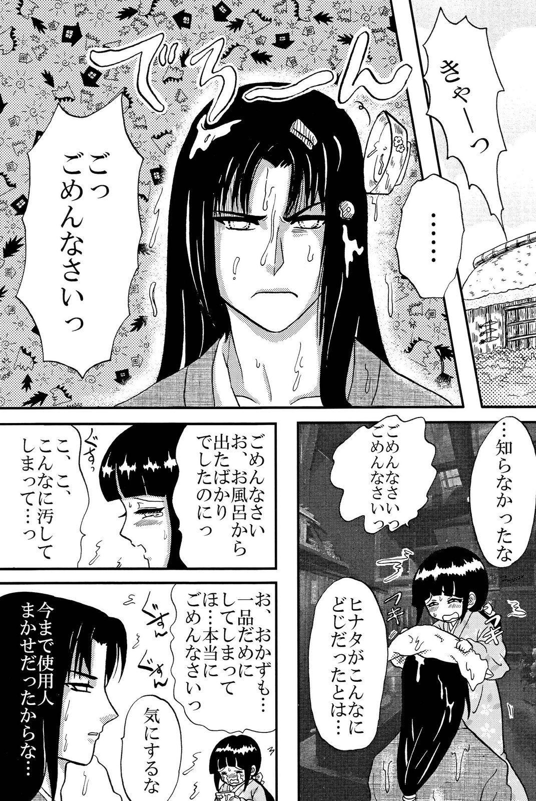 Yami ni Saku Hana IV 42