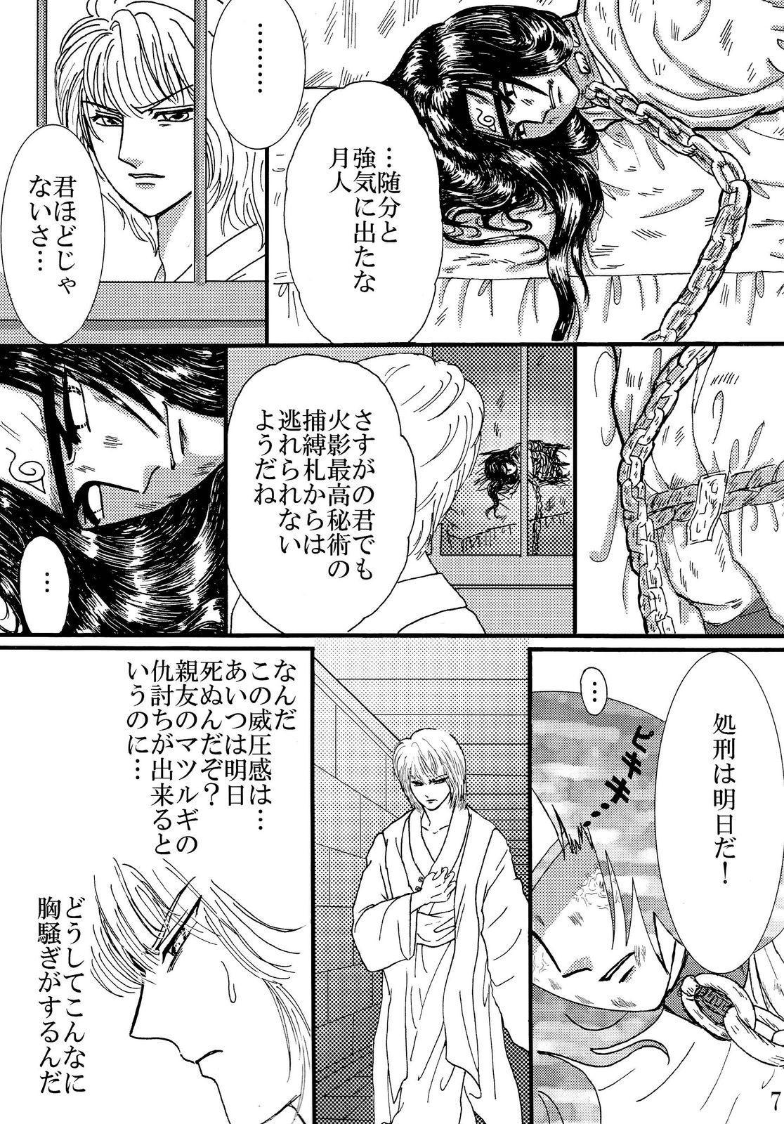 Yami ni Saku Hana IV 5