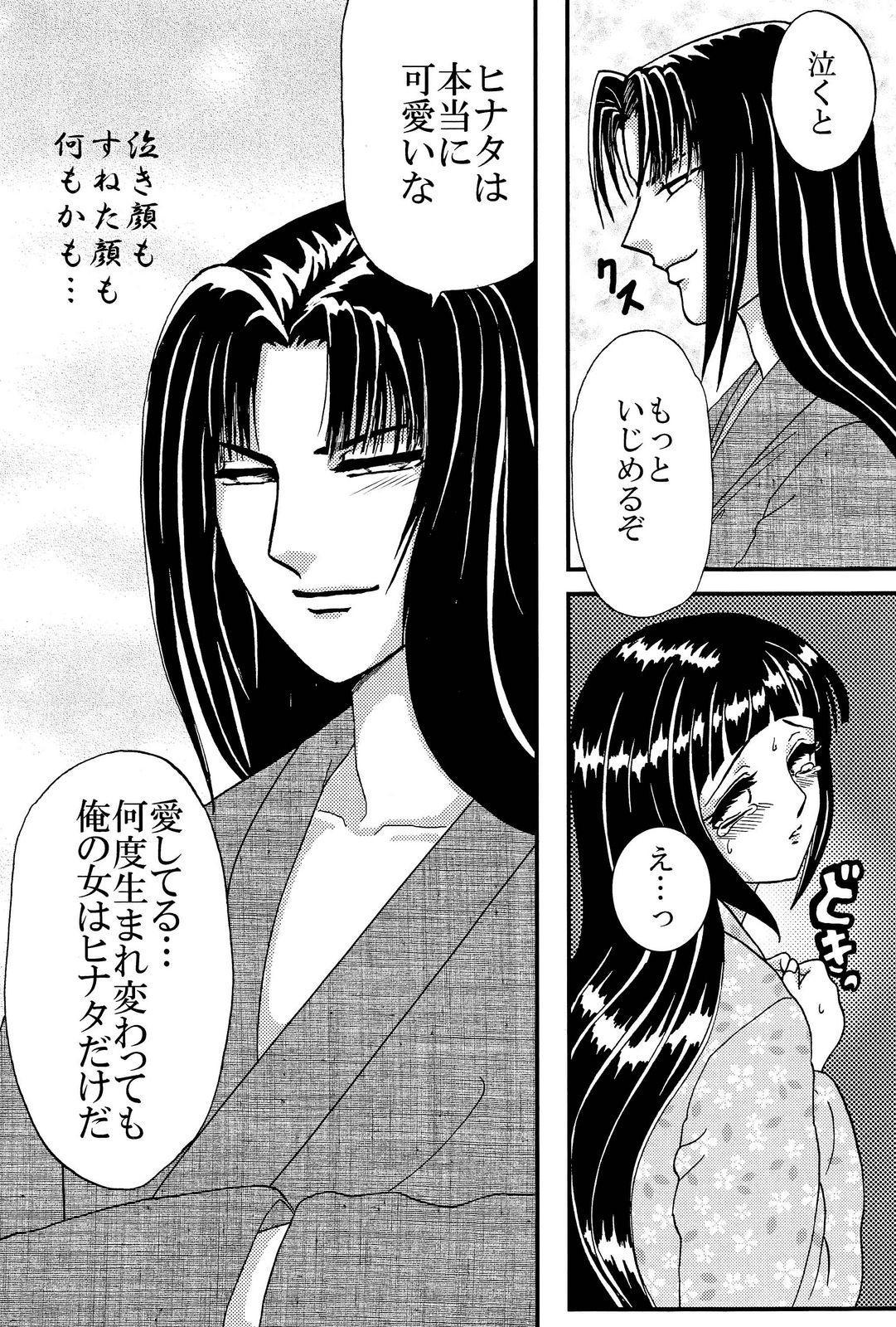 Yami ni Saku Hana IV 65
