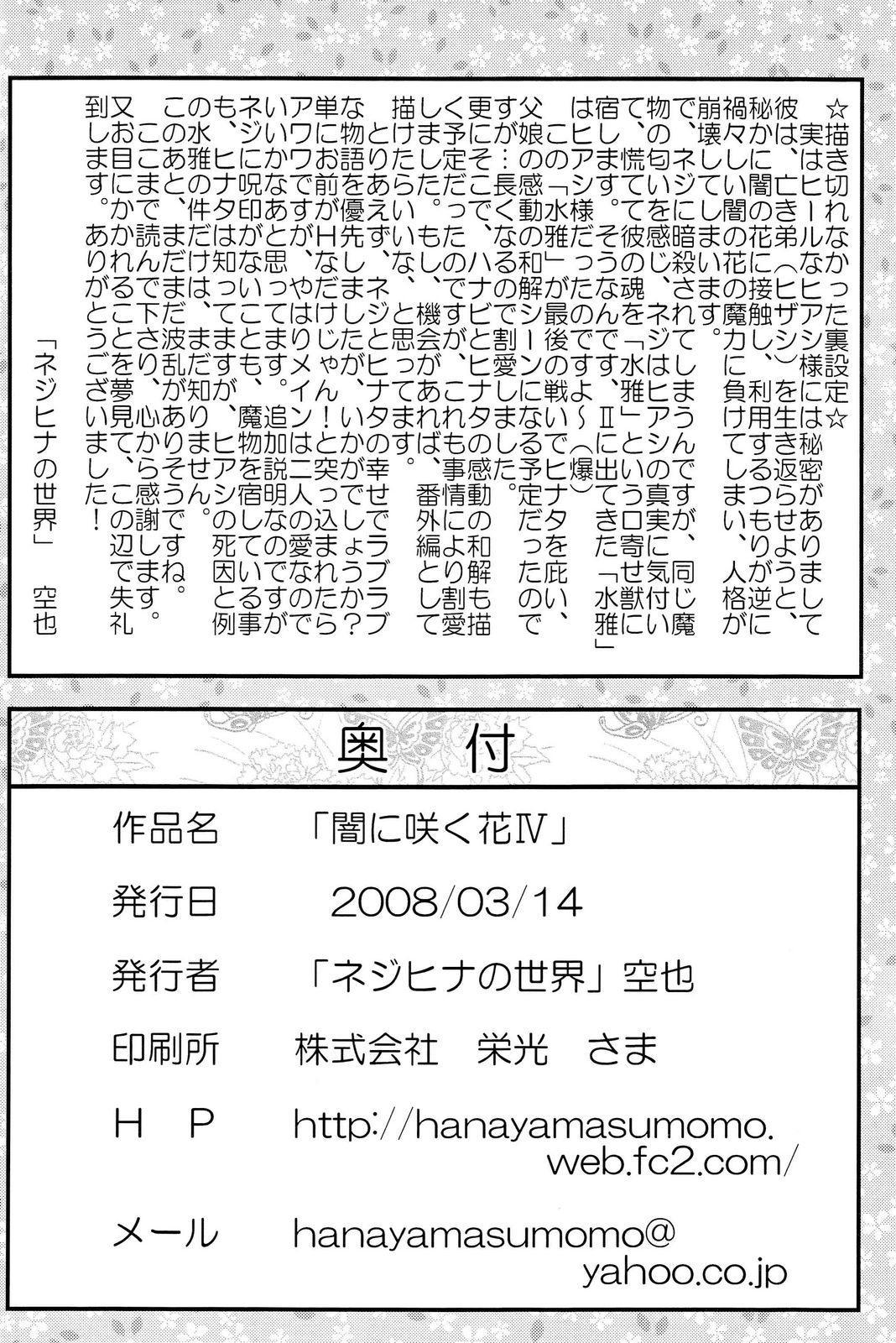 Yami ni Saku Hana IV 68