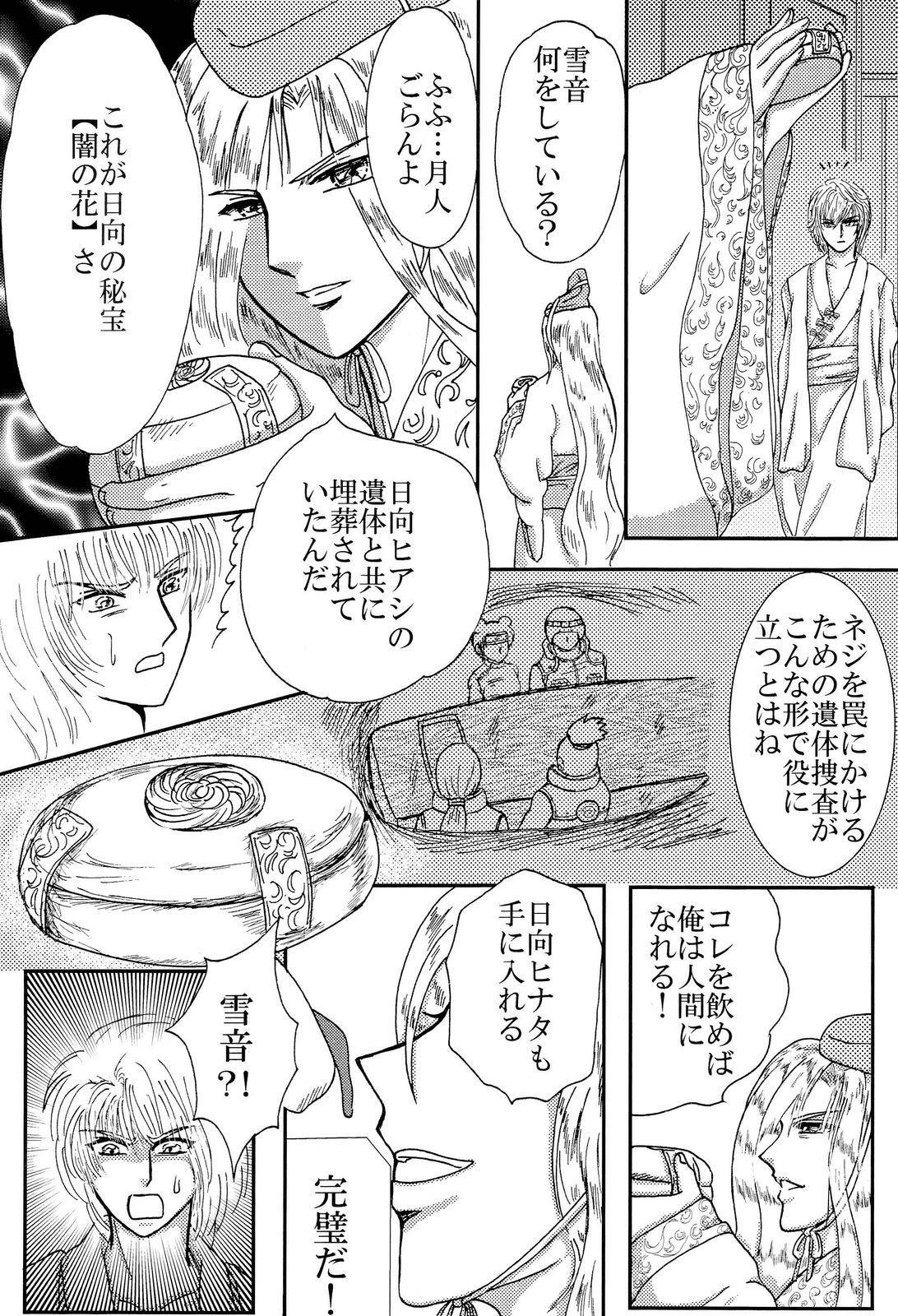 Yami ni Saku Hana IV 6