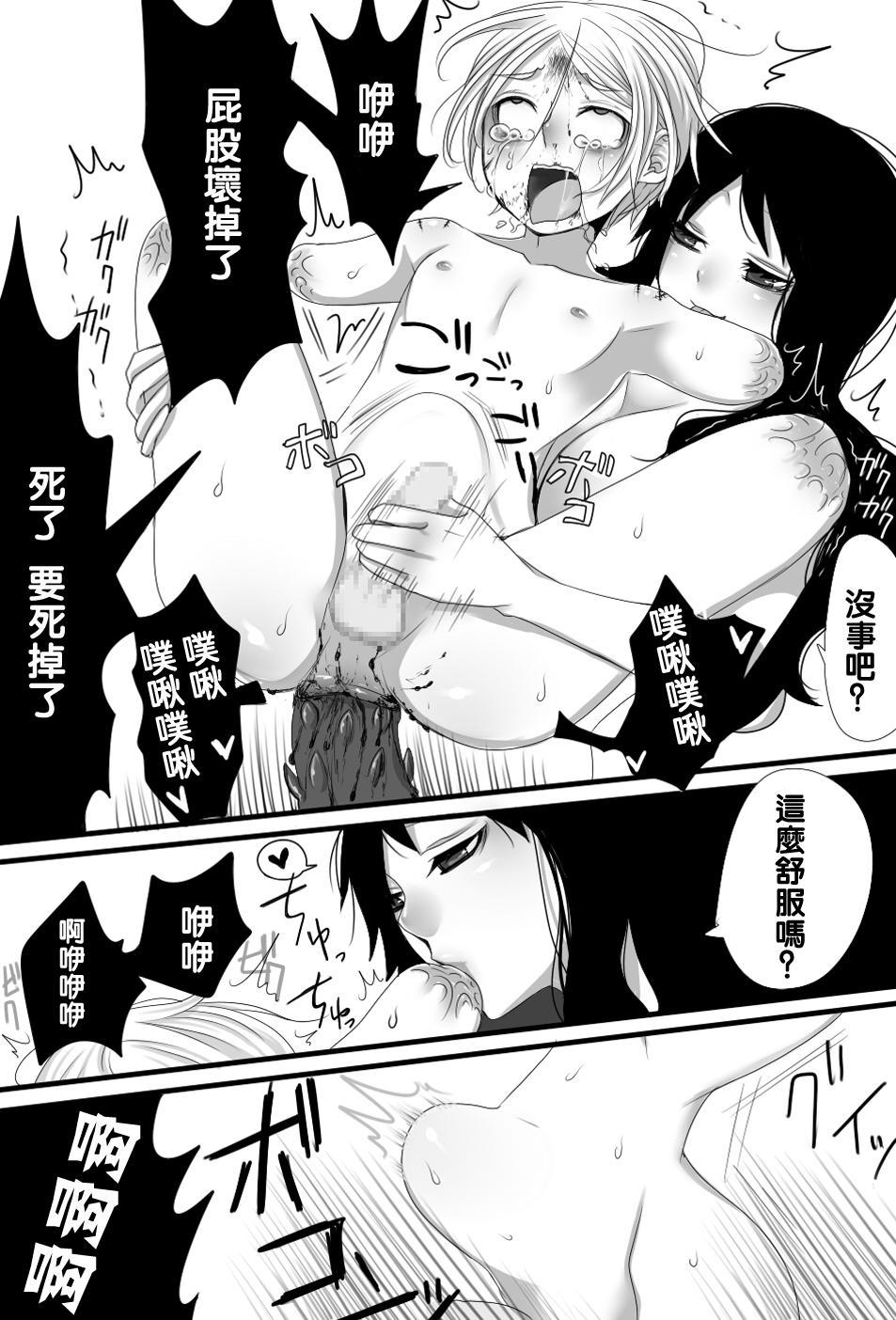 Gochisou-sama Deshita 25