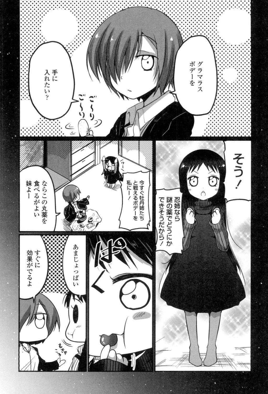 Shikoshisu 190