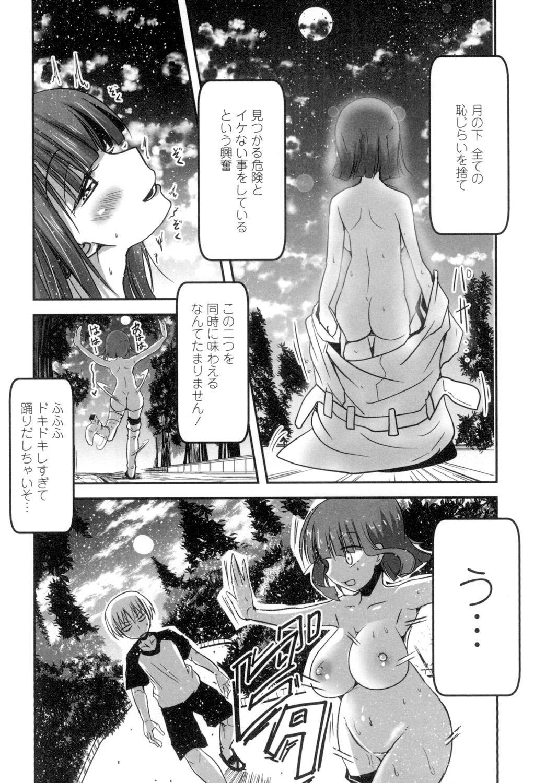 Shikoshisu 68