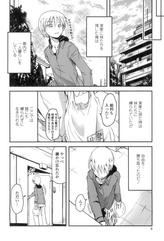 Shikoshisu 6
