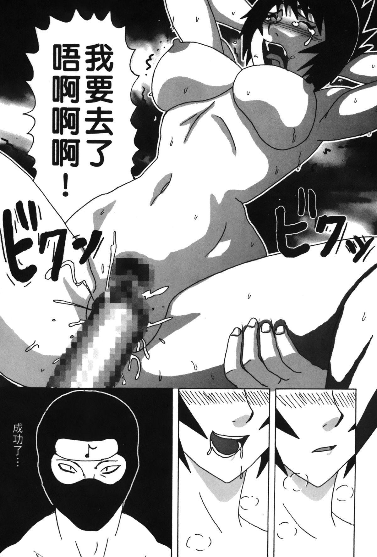 naruto ninja biography vol.09 146