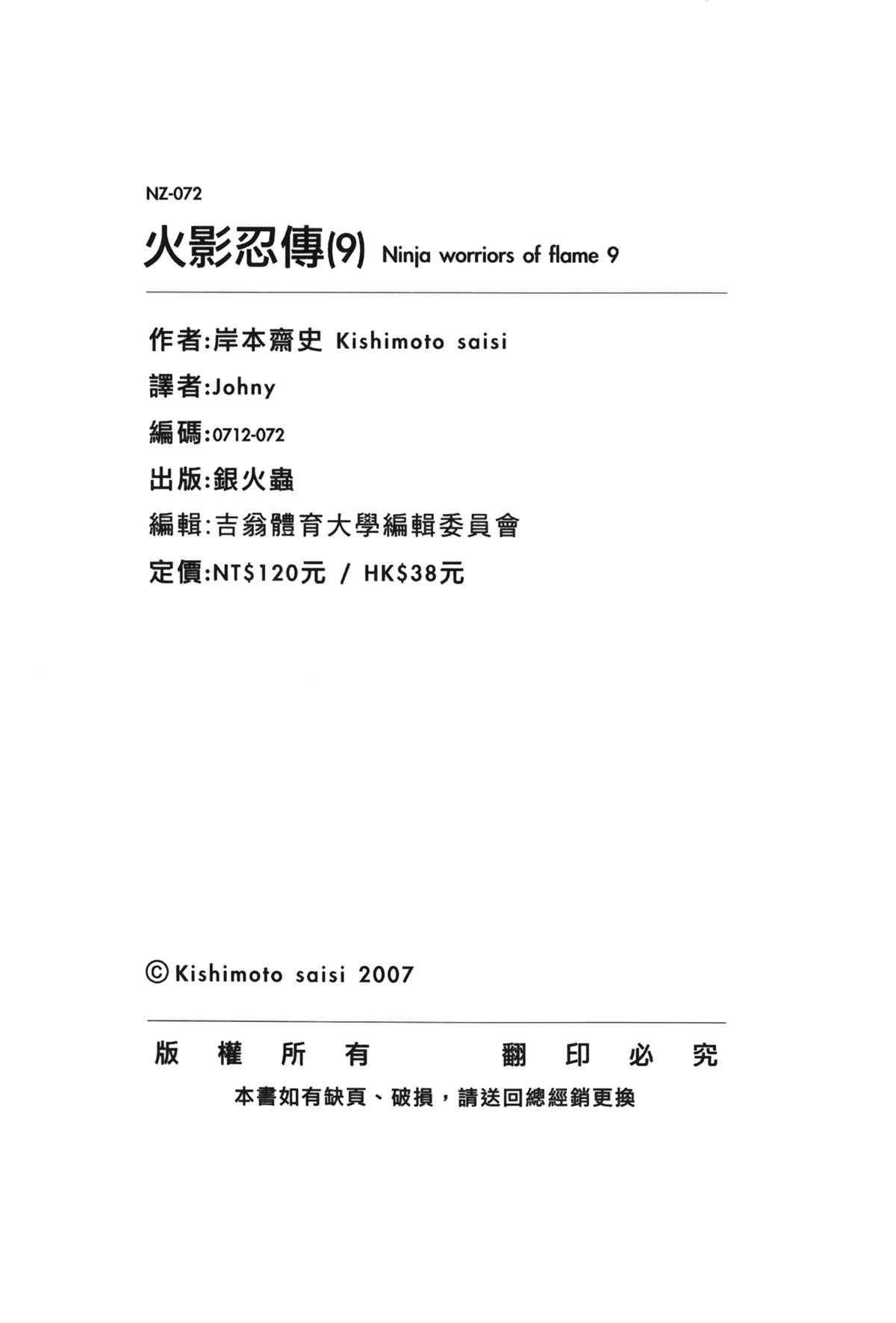 naruto ninja biography vol.09 156