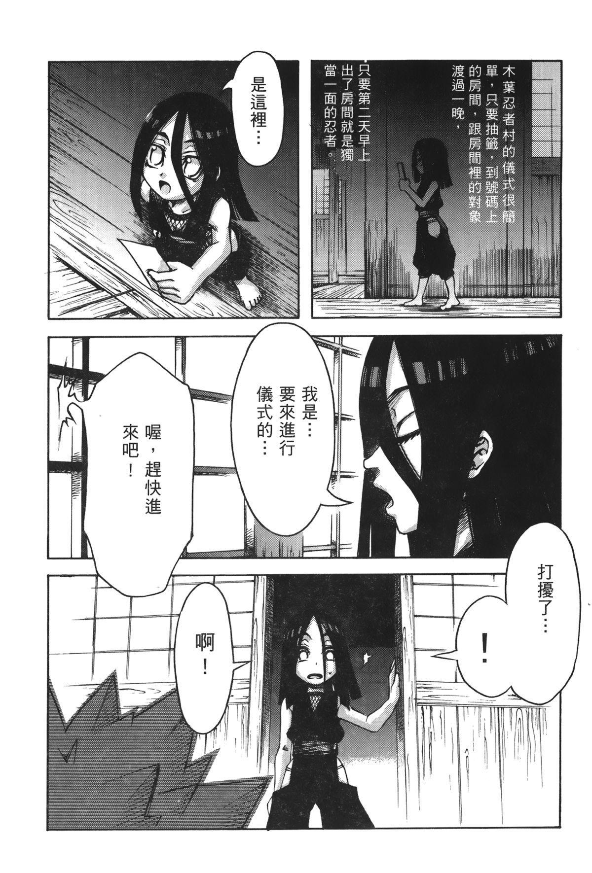 naruto ninja biography vol.09 81
