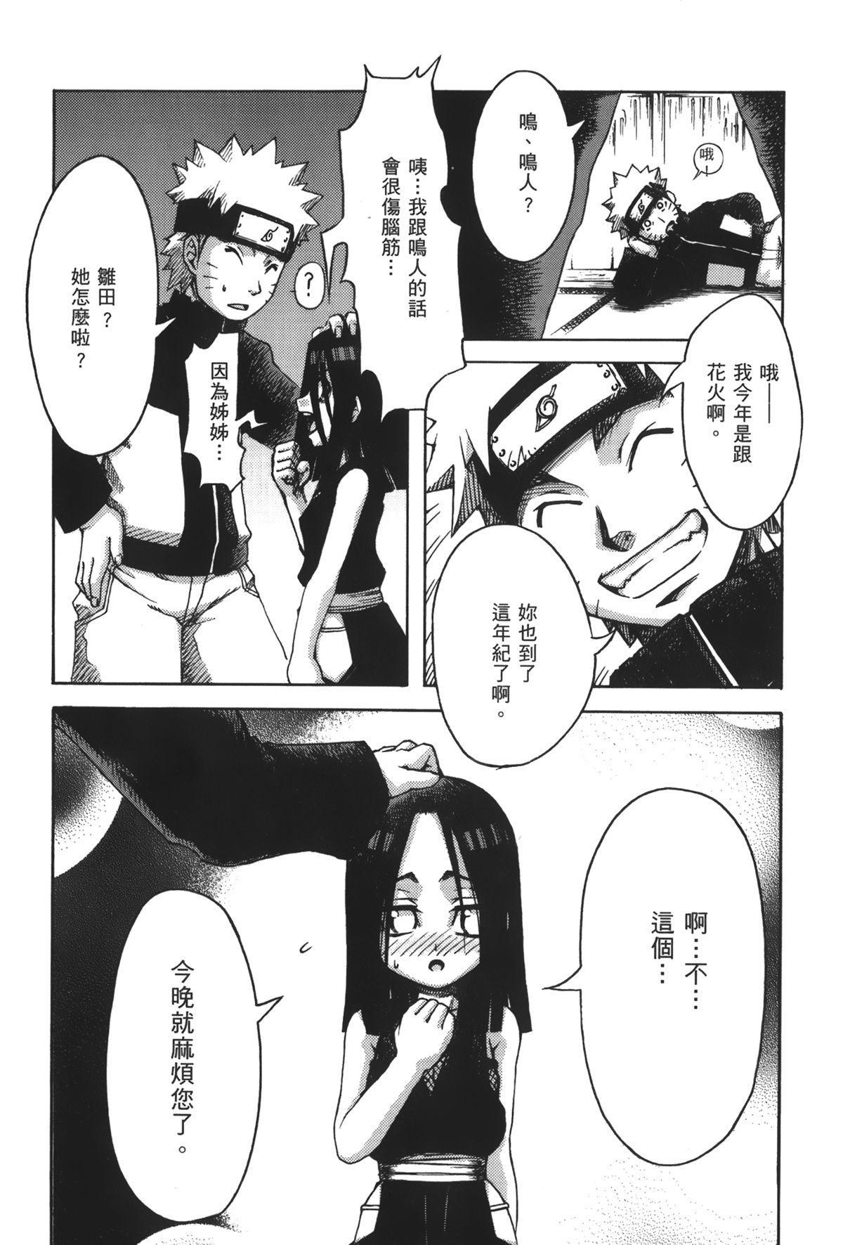 naruto ninja biography vol.09 82