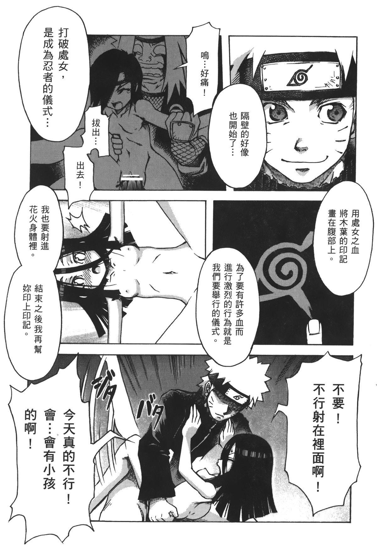 naruto ninja biography vol.09 89