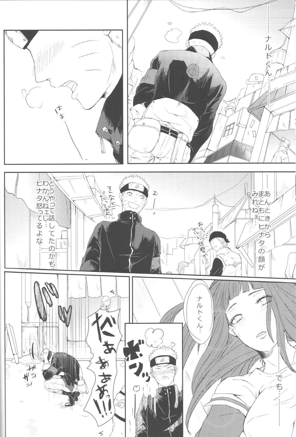 Watashi No Hajimete 12