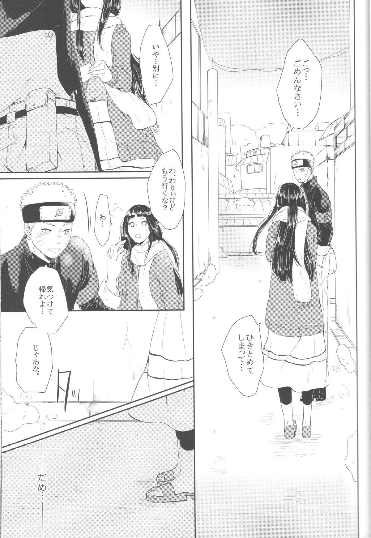 Watashi No Hajimete 17