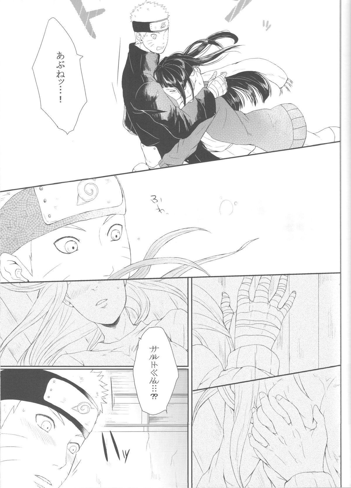 Watashi No Hajimete 19