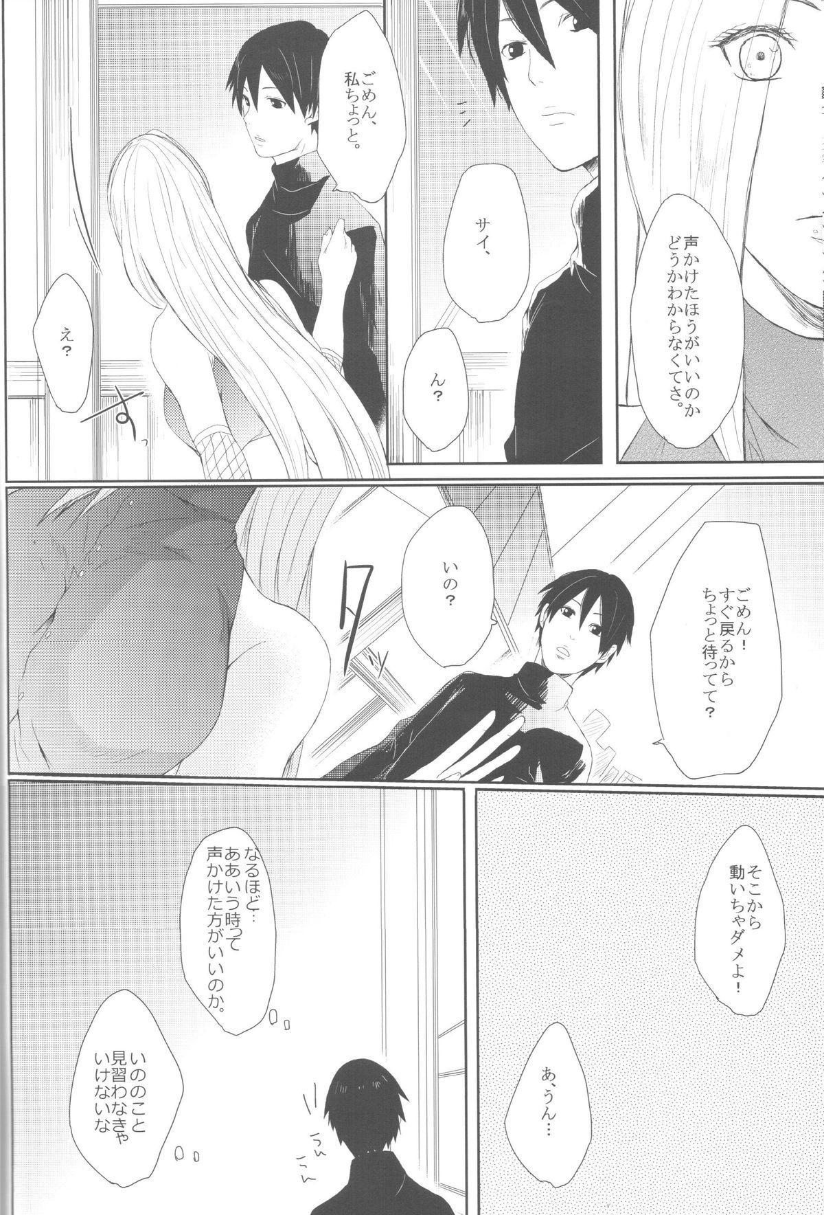 Watashi No Hajimete 24