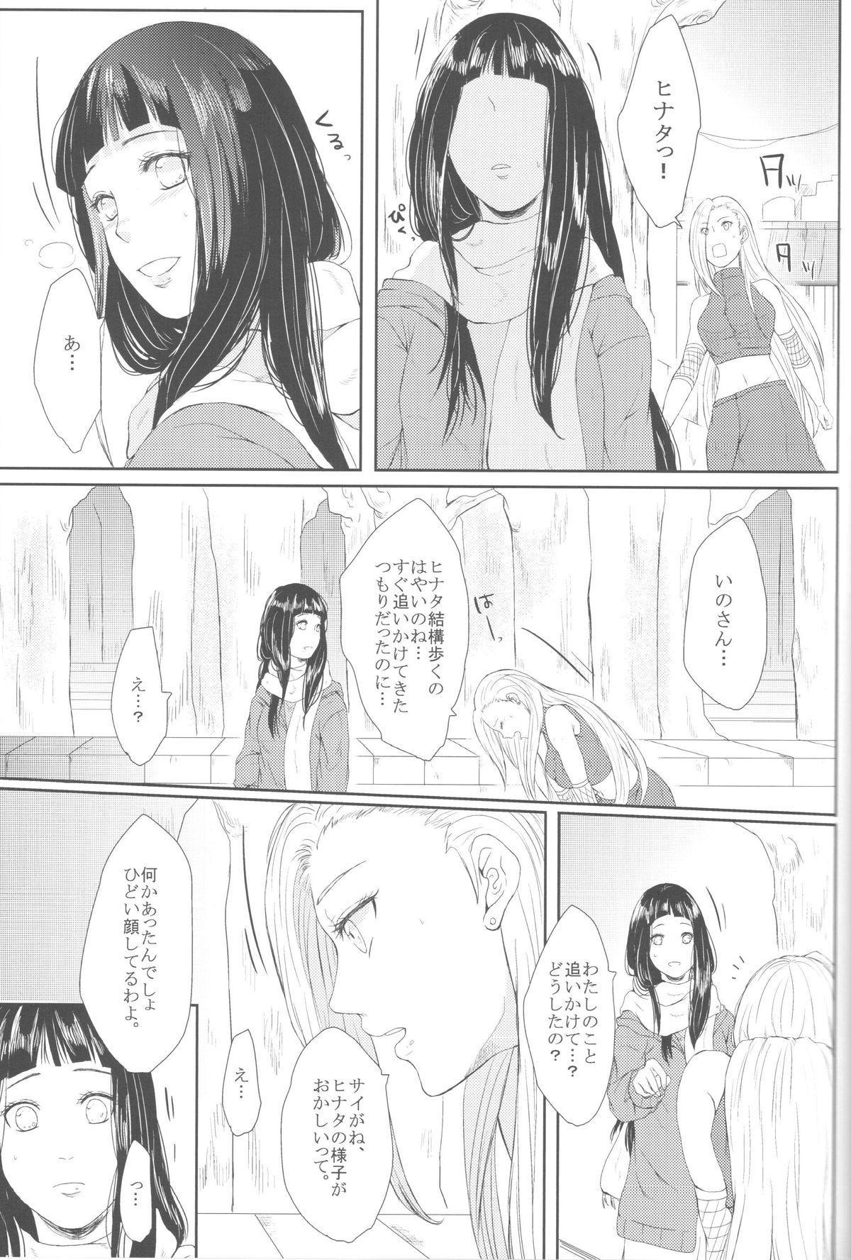 Watashi No Hajimete 25