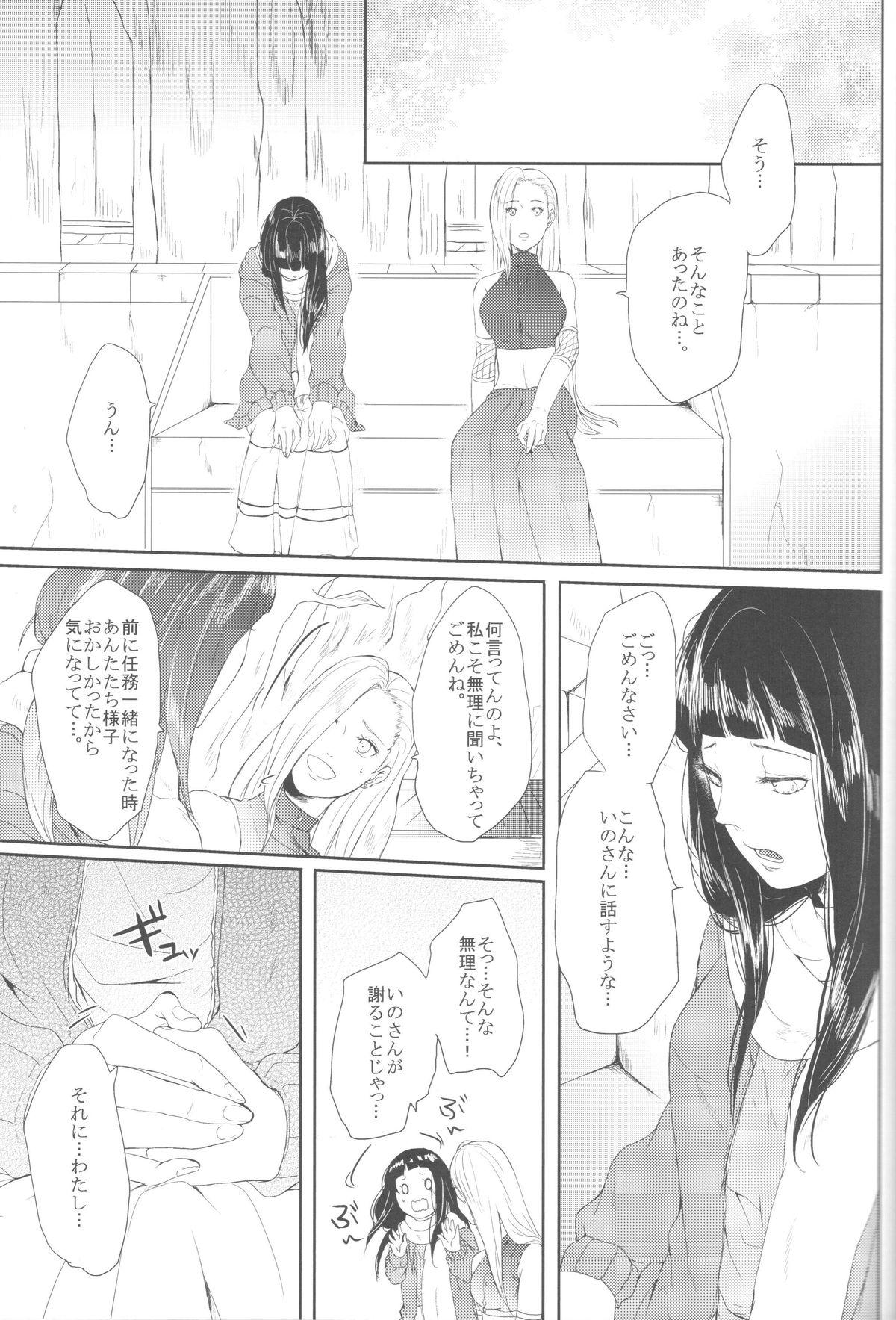 Watashi No Hajimete 27
