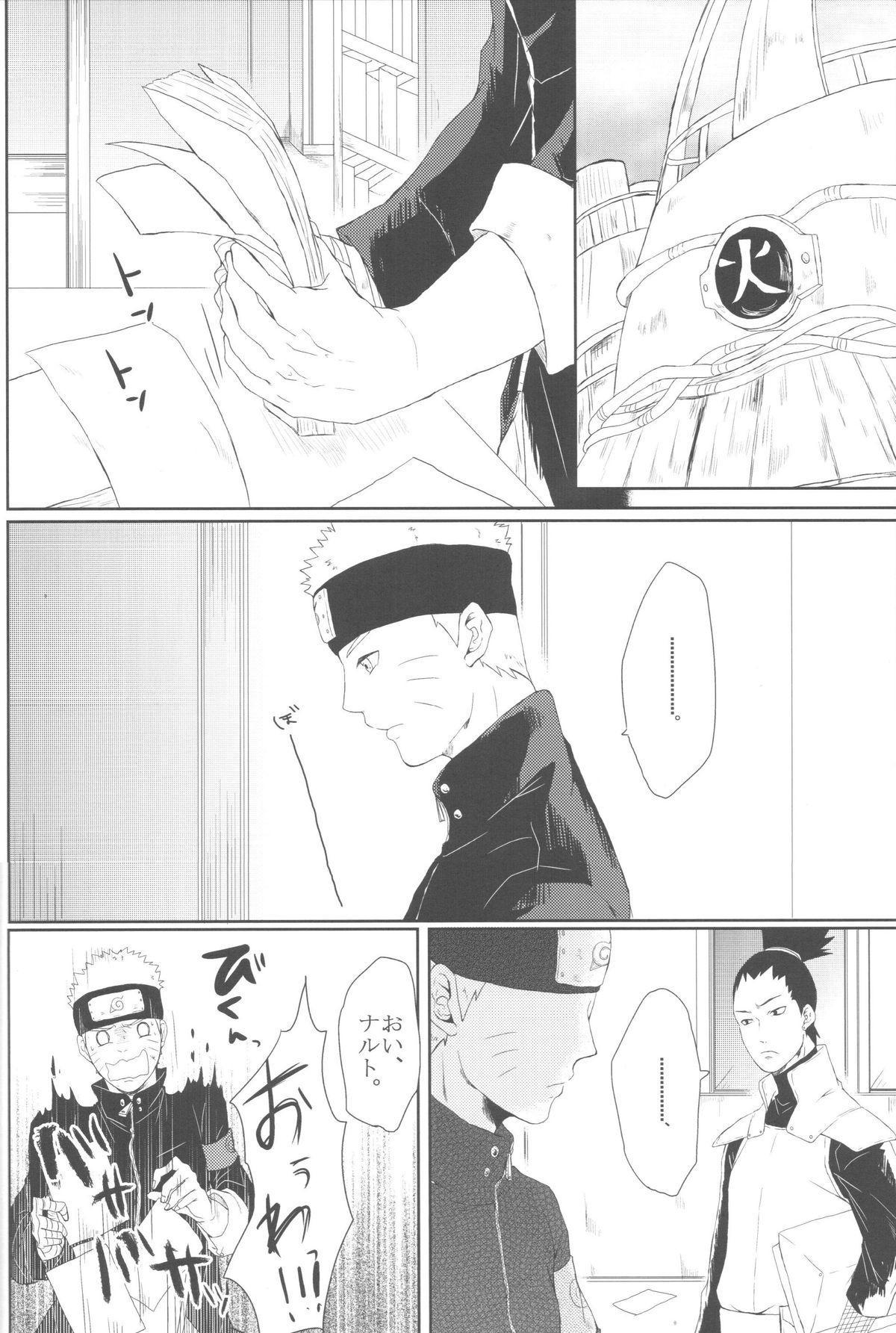 Watashi No Hajimete 30