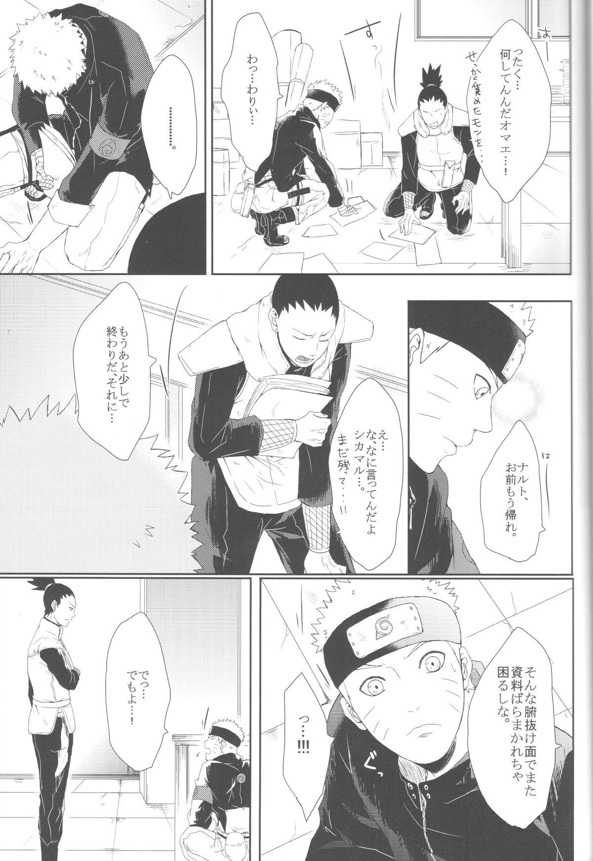 Watashi No Hajimete 31