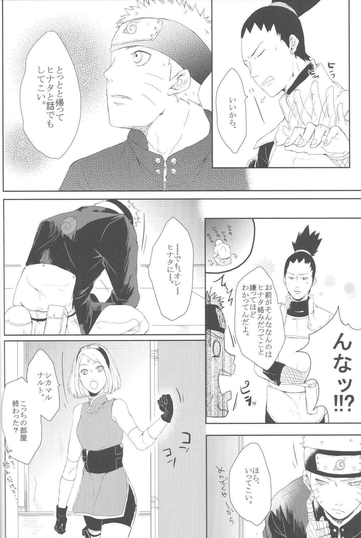 Watashi No Hajimete 32