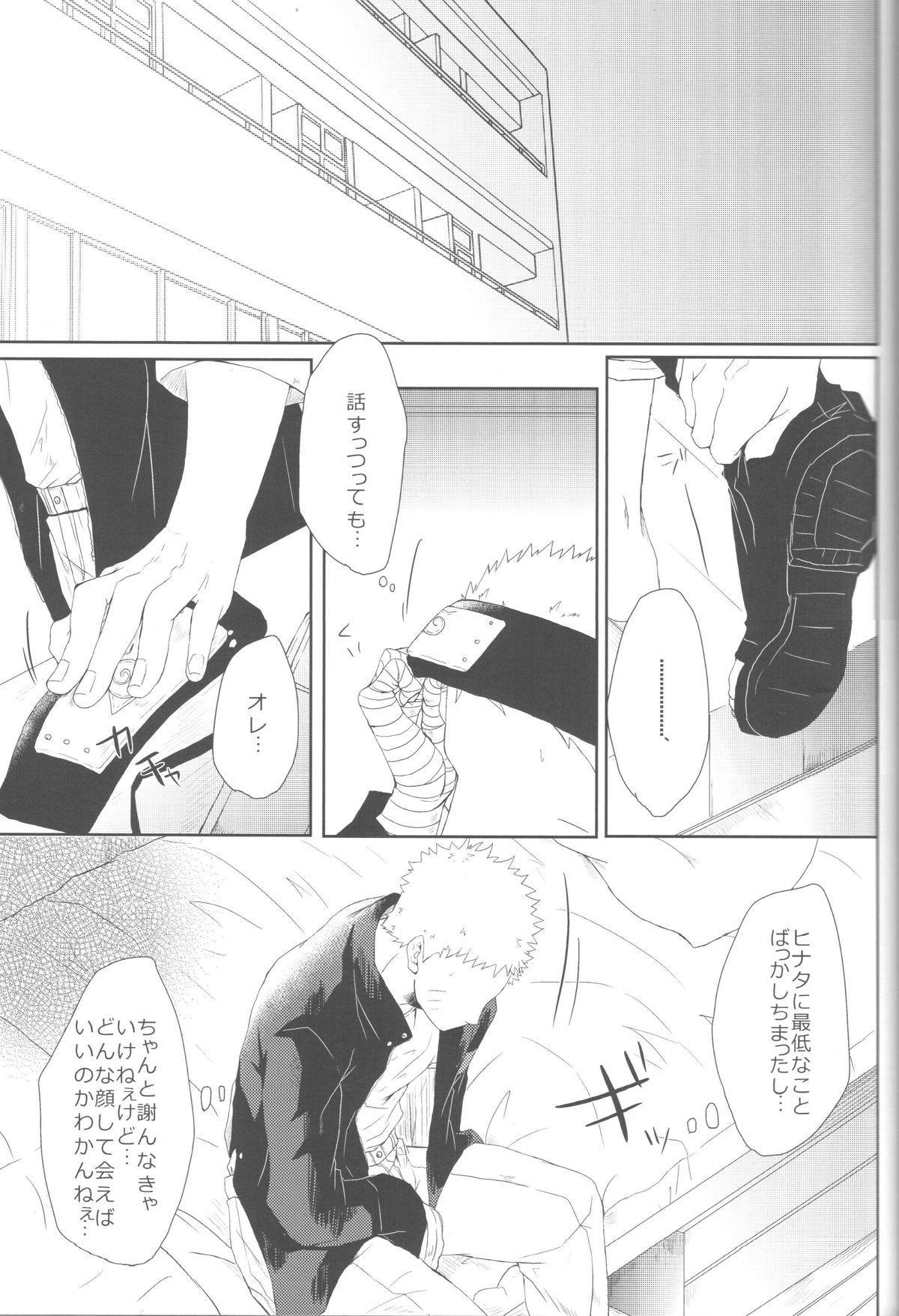 Watashi No Hajimete 35