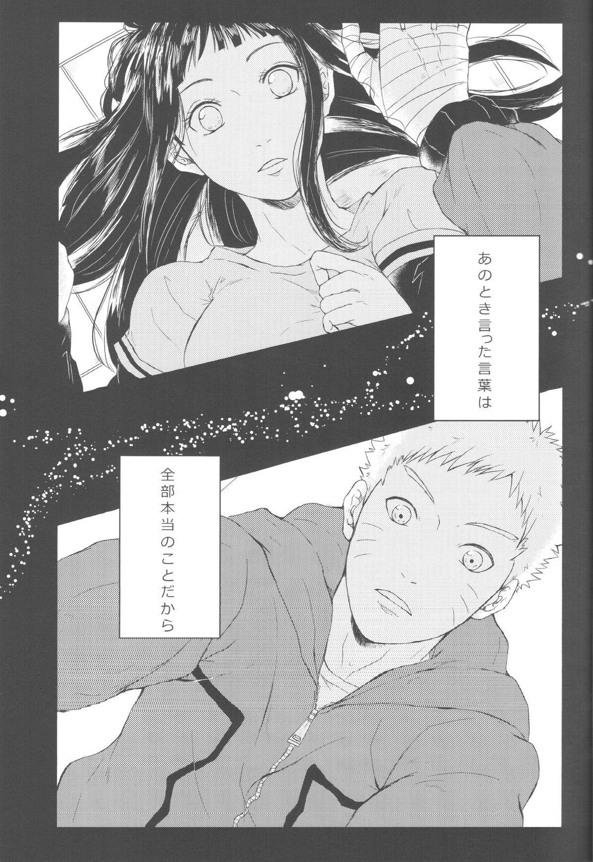 Watashi No Hajimete 3