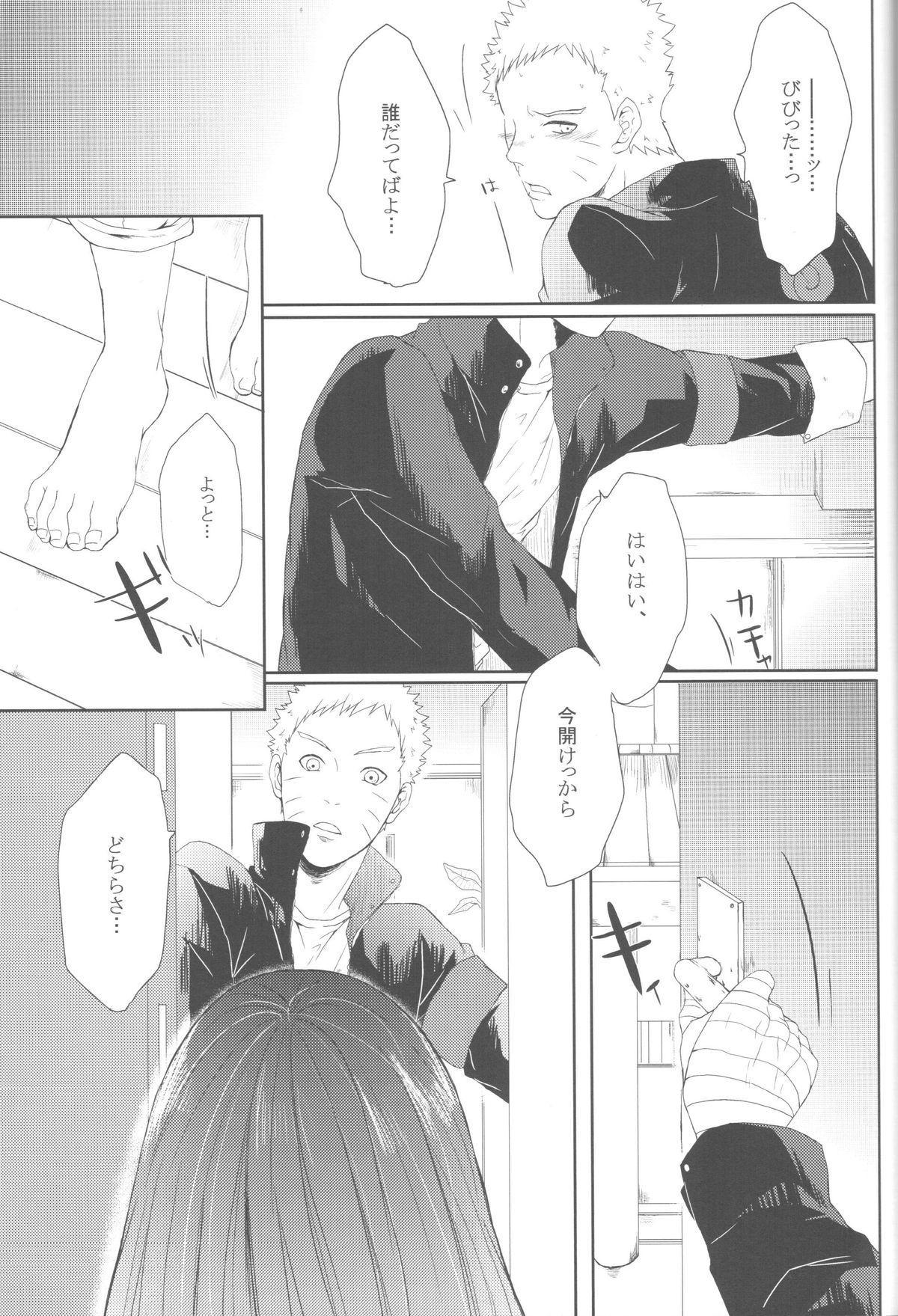 Watashi No Hajimete 39