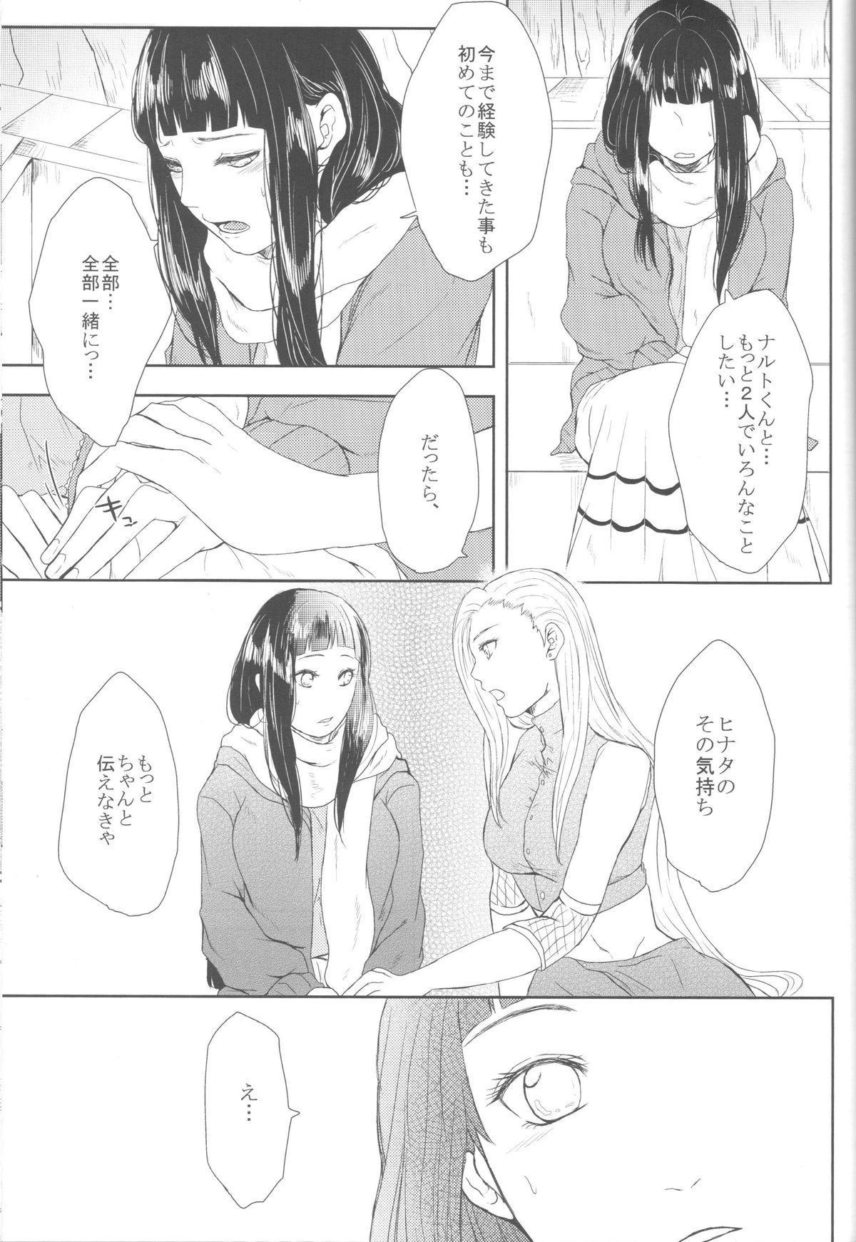 Watashi No Hajimete 47