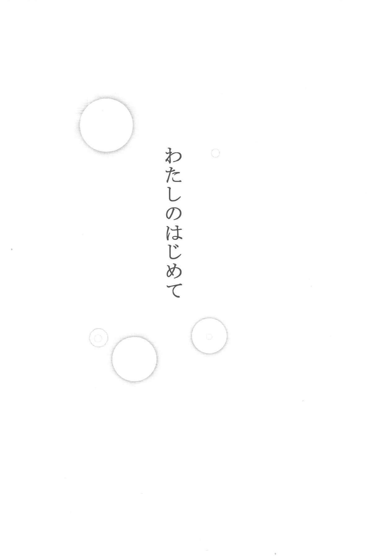 Watashi No Hajimete 4