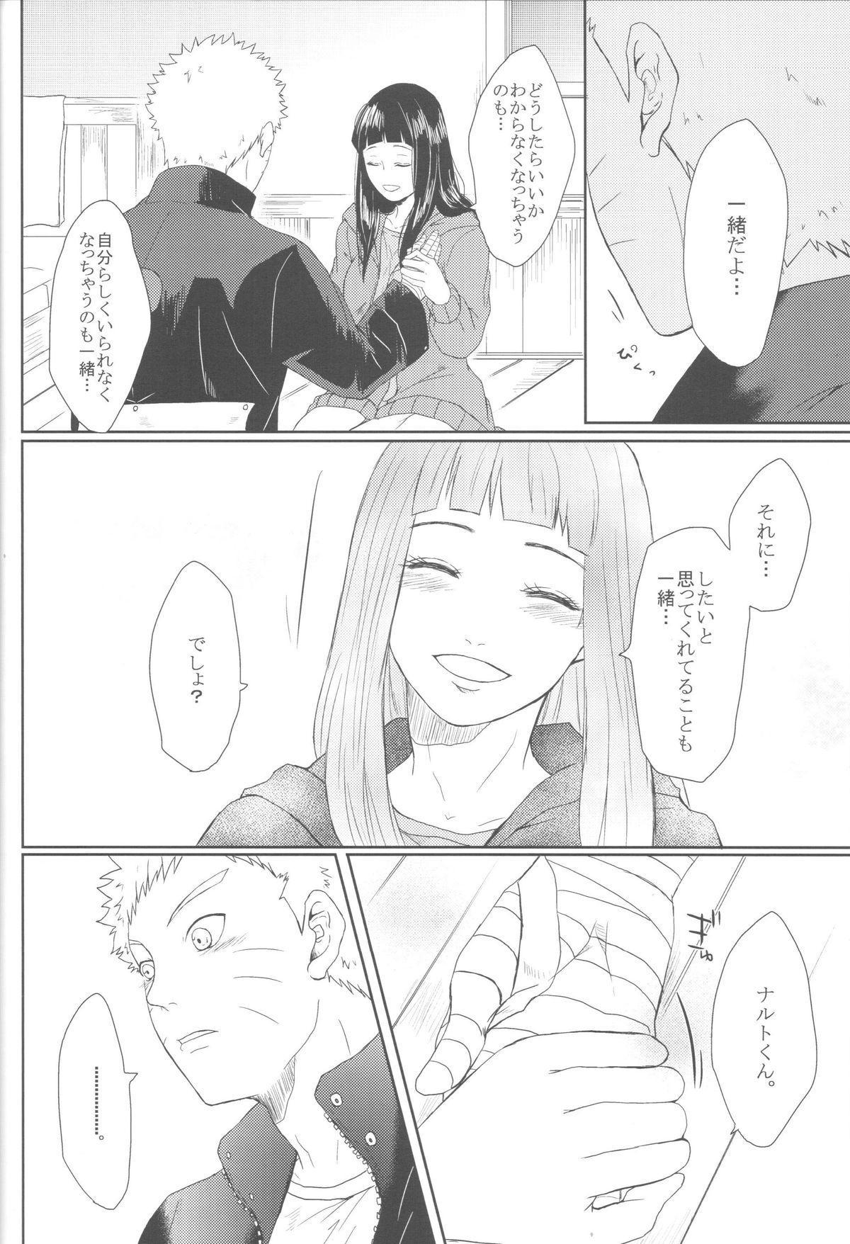 Watashi No Hajimete 56