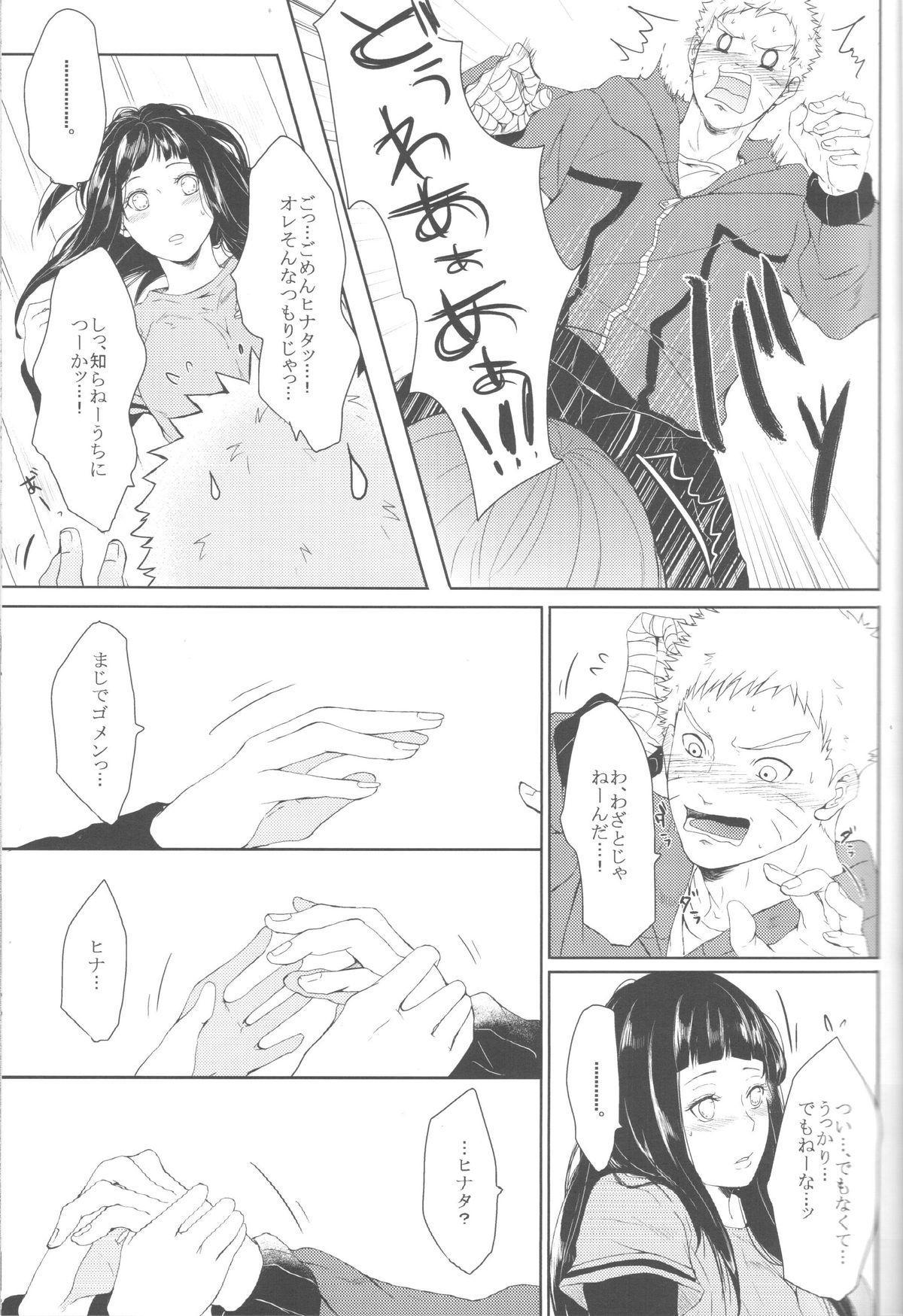 Watashi No Hajimete 7