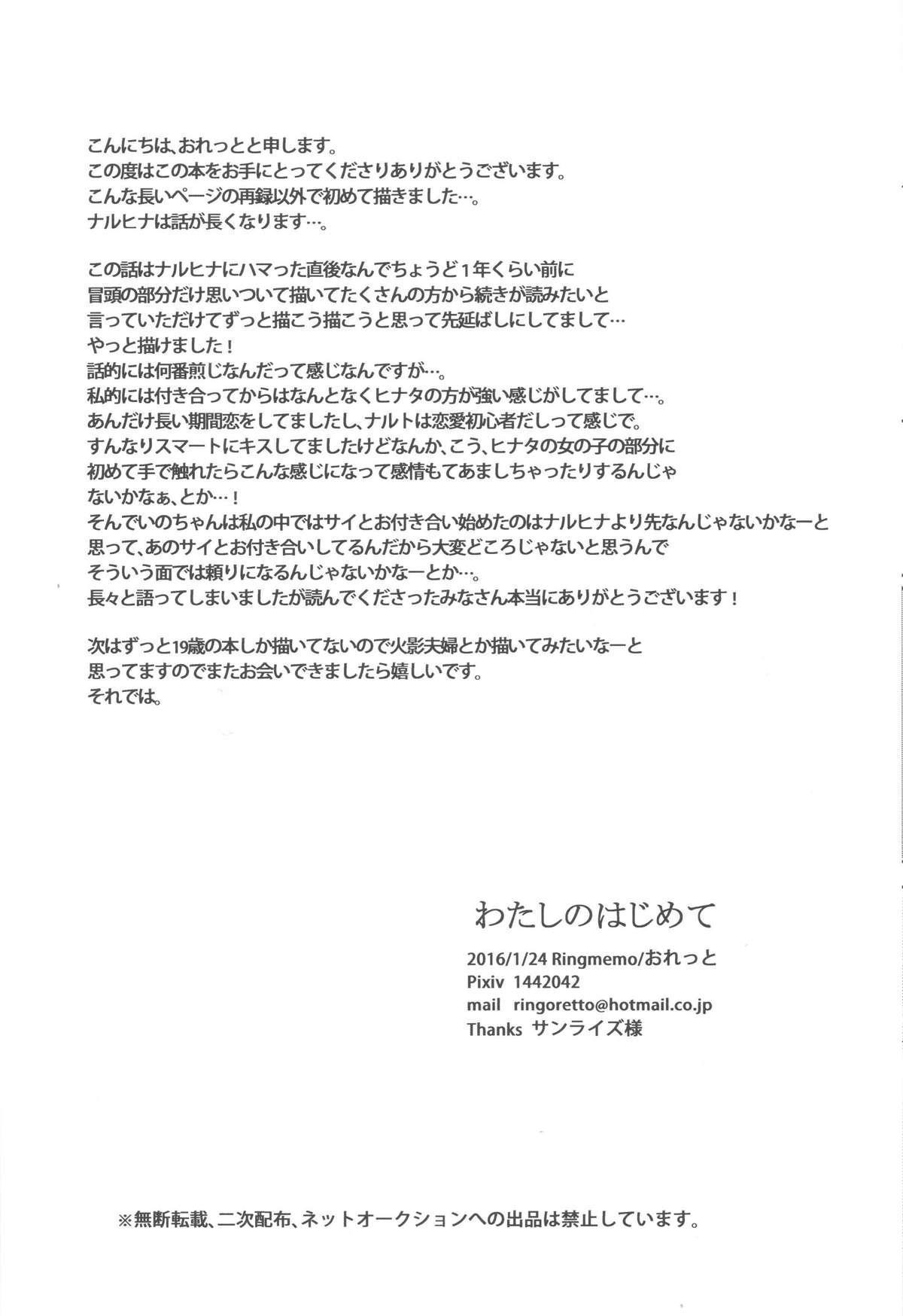 Watashi No Hajimete 86