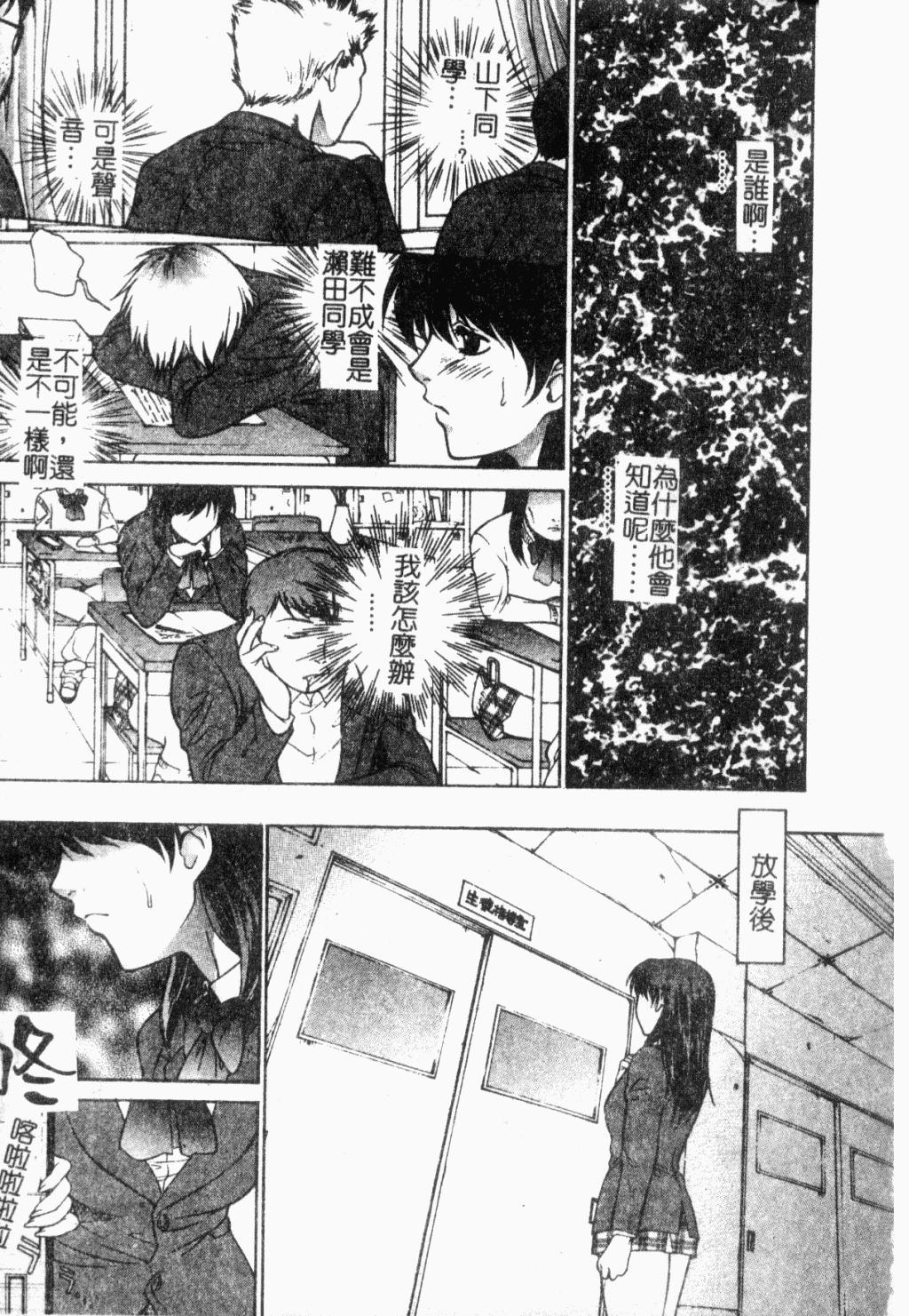 Choukyou Gakuen 2 Genteiban 9