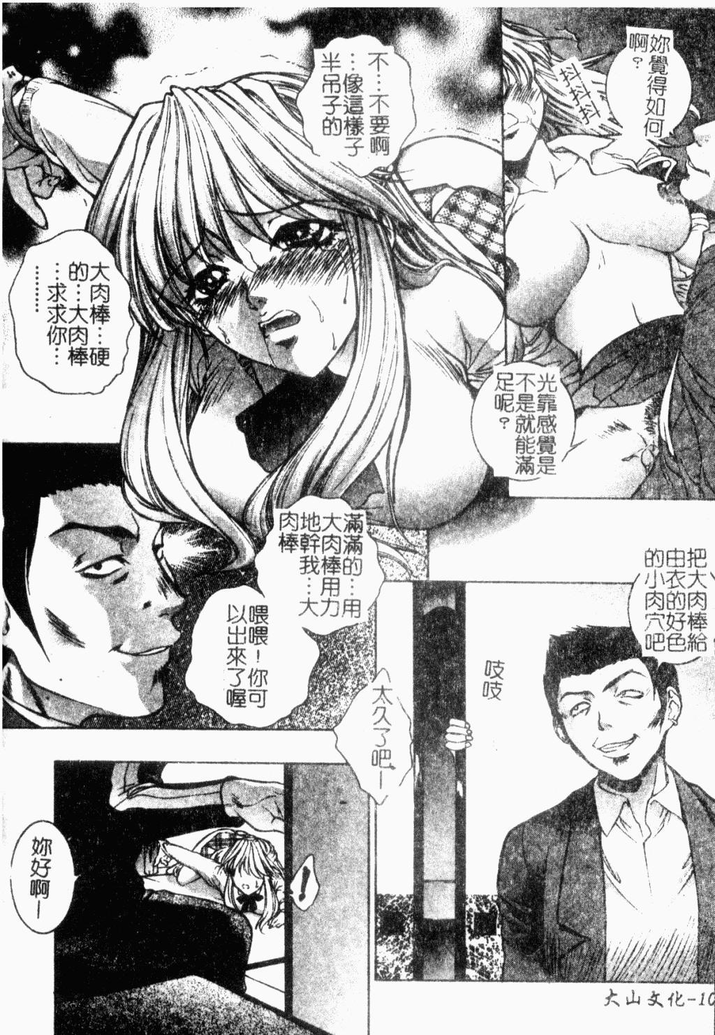 Choukyou Gakuen 2 Genteiban 103