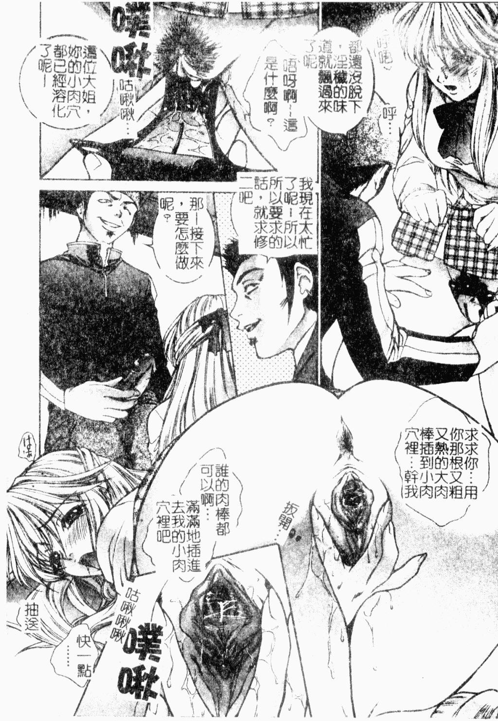 Choukyou Gakuen 2 Genteiban 105