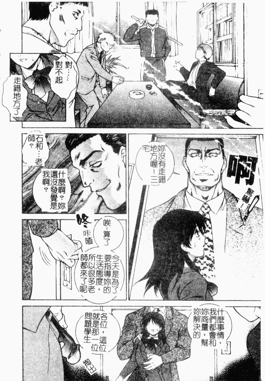 Choukyou Gakuen 2 Genteiban 10