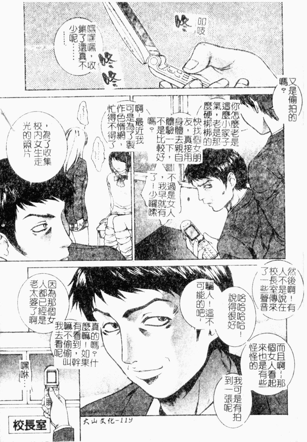 Choukyou Gakuen 2 Genteiban 118