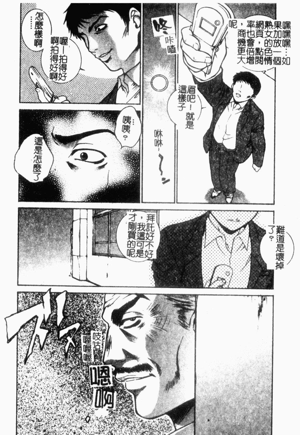 Choukyou Gakuen 2 Genteiban 119